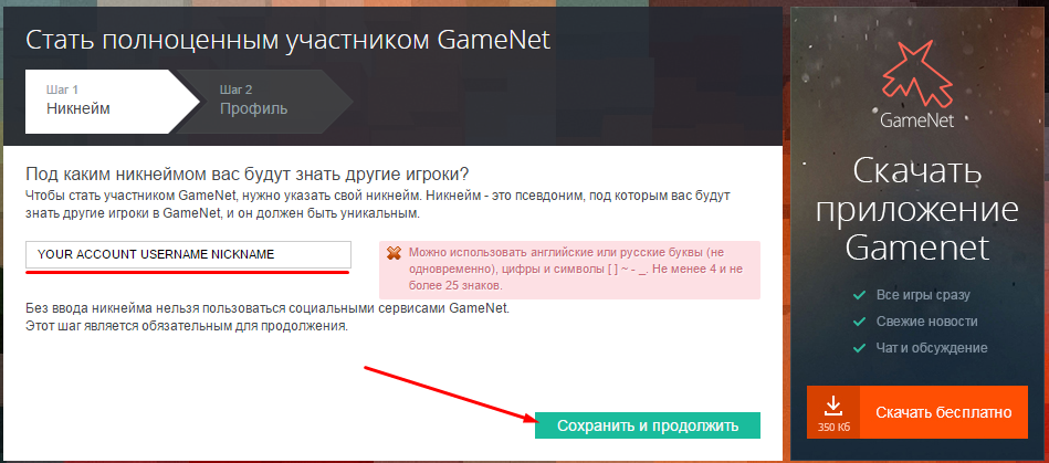 How To Make a Russian GameNet Account and Download Black Desert Online (4)