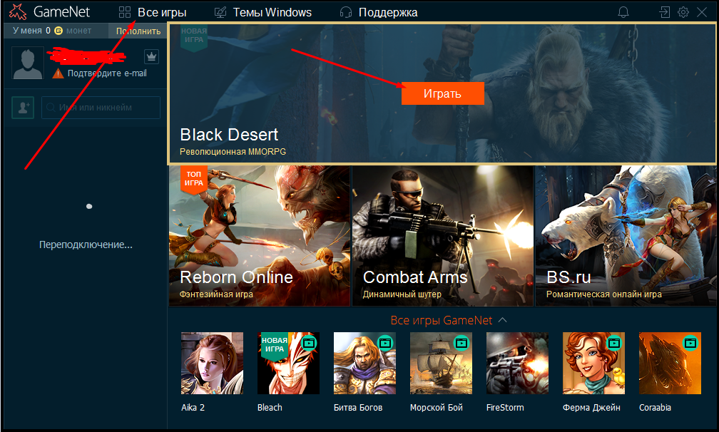 How To Make a Russian GameNet Account and Download Black Desert Online (7)