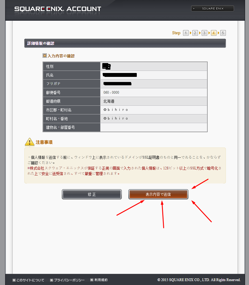 Square Enix JP Account How To 11