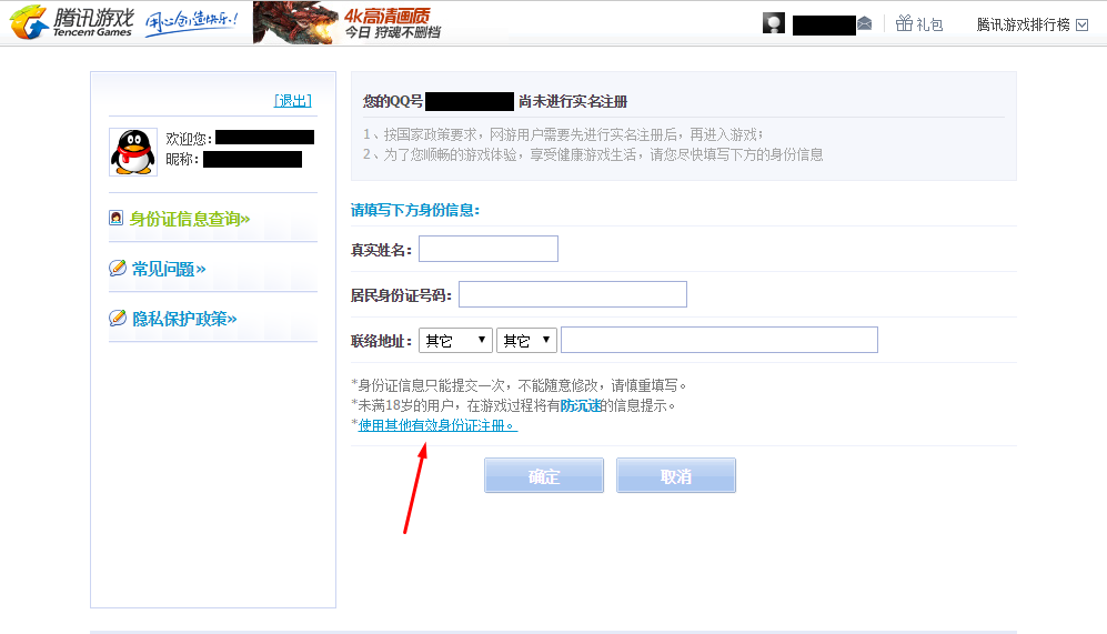 How To Make a QQ Account and Download Monster Hunter Online (10)