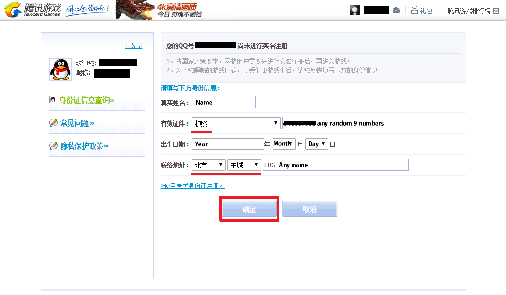 How To Make a QQ Account and Download Monster Hunter Online (12)