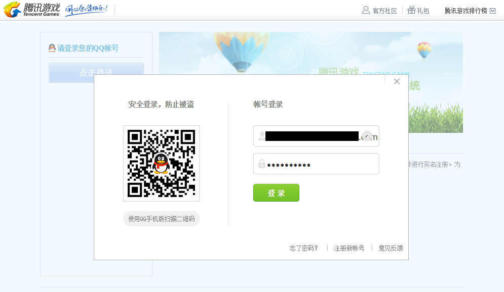 How To Make a QQ Account and Download Monster Hunter Online (8)