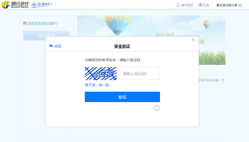 How To Make a QQ Account and Download Monster Hunter Online (9)